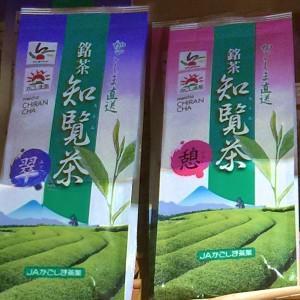 【鹿児島茶】【知覧茶】知覧茶(翠)100g×3本 知覧茶(憩)100g×3本|otodoke-shopping