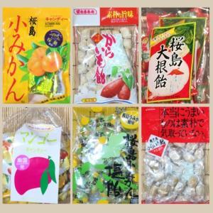 【鹿児島名品を使用】鹿児島飴セット【からいも さつまいも 桜島子みかん 桜島だいこん マンゴー  塩飴】|otodoke-shopping
