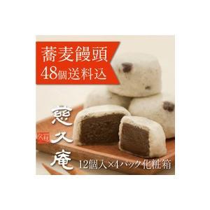慈久庵「蕎麦饅頭」(そばまんじゅう)化粧箱入(12個×4パック入り)|otodoke-shopping