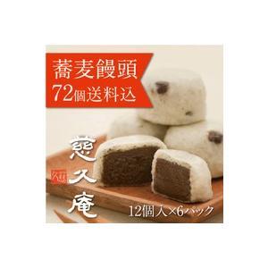 慈久庵「蕎麦饅頭」(そばまんじゅう)12個入り×6パック|otodoke-shopping