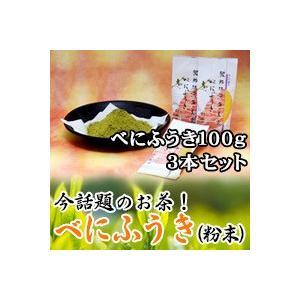 【 鹿児島県産 今話題のお茶】べにふうき(微粉抹・美流)100g 3本セット【お子様、アレルギー、アトピー、花粉症、鼻炎の鼻水、目のかゆみ、がある方に】|otodoke-shopping