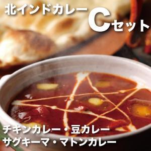 Halal(ハラール)対応北インドカレー!チキンカレー・豆カレー・サグキーマ・マトンカレー【Cセット】|otodoke-shopping