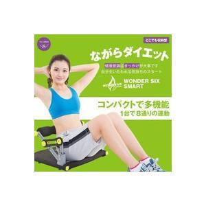 ワンダーシックス スマート コアでスマートな腹筋マシン【送料...