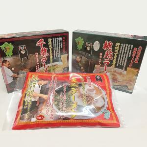 玉名ラーメン名店3店の詰合せセット(桃苑、大輪、千龍)|otodoke-shopping