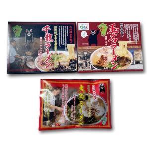 熊本元祖!玉名ラーメンと名店2店(千龍、大輪)の味詰合せセット otodoke-shopping