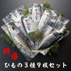 茨城県神栖市【津久文】特撰ひもの3種9枚セット【鯖の酒びたし】【鯖の和だし干】【鯖の燻醤干】|otodoke-shopping