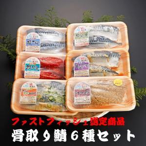 茨城県神栖市【津久文】ファストフィッシュ選定商品。レンジで楽チン!骨取りさば【高級干物】6種セット|otodoke-shopping