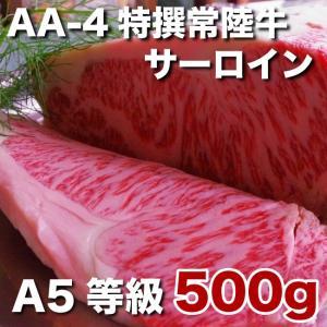 常陸牛の中でも選りすぐられた特選A5ランク!AA-4特撰常陸牛サーロインA5等級 500g(ステーキ250g×2,ステーキソース×2)|otodoke-shopping
