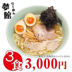 【お試し特別価格!!】和風らーめん 3食入り【夢館】|otodoke-shopping
