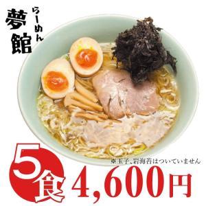 【夢館】和風らーめん 5食入り|otodoke-shopping