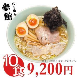 【夢館】和風らーめん 10食入り|otodoke-shopping