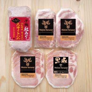 【鹿児島「マイスター山野井」】紅あぐーのホワイトハム、カスラーカム(※ロレーヌ岩塩使用)、国内産黒豚ロースハム、紅豚燻製ロースハム|otodoke-shopping