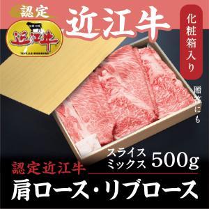 認定 近江牛 肩ロース・リブローススライスミックス 500g (ご家庭用) 送料無料 霜降り ブラン...