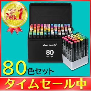 マーカーペン セット 80色 イラスト用マーカー サインペン マーカー カラーペン イラスト マーカ...