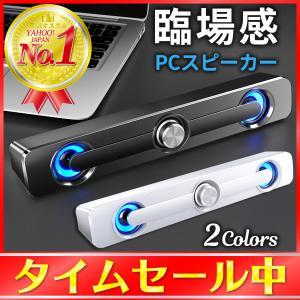 スピーカー pc パソコン サウンドバー pcスピーカー 高音質 USB パソコン用スピーカー テレ...