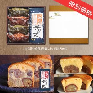 ギフト セット 足立音衛門 栗のテリーヌ 小菓子セット スイーツ 和菓子 洋菓子 ギフトボックス 送...