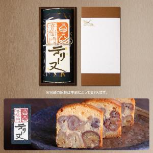 ギフト 足立音衛門 栗 の テリーヌ パウンドケーキ スイーツ 和菓子 洋菓子 紙箱