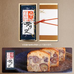 ギフト 足立音衛門 栗 の テリーヌ パウンドケーキ スイーツ 和菓子 洋菓子 木箱