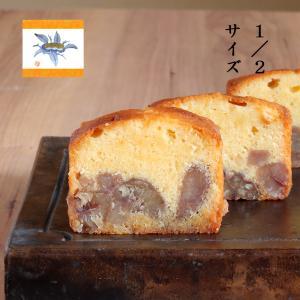 足立音衛門 栗 の ケーキ Piccolo(音衛門の栗のケーキのハーフサイズ) パウンドケーキ スイ...