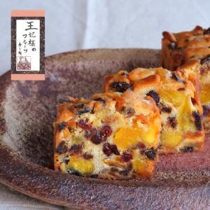 足立音衛門 王妃様 の フルーツ ケーキ パウンドケーキ スイーツ 和菓子 洋菓子