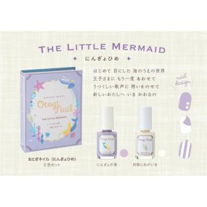 キッズネイル キッズコスメ「Otogi Nail オトギネイル」THE LITTLE MERMAID(にんぎょひめ) 2色セット|otoginail