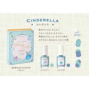 キッズネイル キッズコスメ「Otogi Nail オトギネイル」CINDERELLA (シンデレラ) 2色セット|otoginail