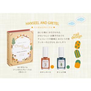キッズネイル キッズコスメ「Otogi Nail オトギネイル」HANSEL AND GRETEL(ヘンゼルとグレーテル) 2色セット |otoginail