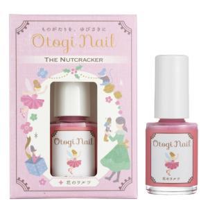 キッズネイル キッズコスメ「Otogi Nail オトギネイル」THE NUTCRACKER 花のワルツ(ピンク)|otoginail