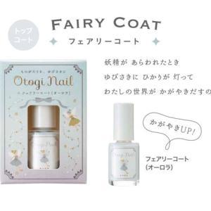 「Otogi Nail」 FAIRY COAT フェアリーコート オーロラ (トップコート)の商品画像|ナビ