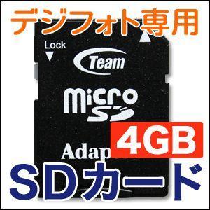 【デジタルフォトフレーム購入者限定】microSD SDカード 4GB デジフォト otogino