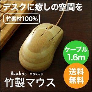 竹製 マウス 有線タイプ USB接続 竹の素材を活かして造られたマウス 手に馴染む質感|otogino