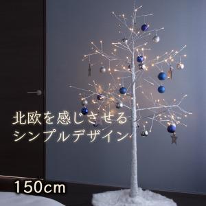 クリスマスツリー LED ブランチツリー  ホワイト ブラウン 150cm 木 枝ツリー 欧米 おしゃれ 白樺 イルミネーションライト 飾り 2019|otogino