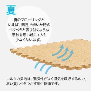 コルクマット 大判 6畳 48枚 45cm ジョイントマット コルクカーペット コルク カーペット|otogino|06