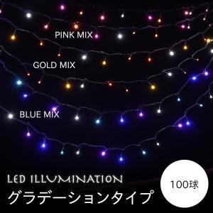 クリスマス イルミネーション 屋外対応 LED ストレートライト 100球 10m グラデーションイルミ|otogino