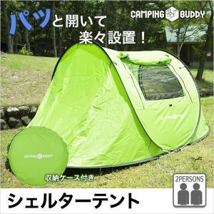 【クーポンで500円OFF】 テント シェルターテント キャ...