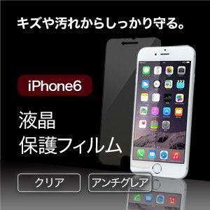 iPhone6/iPhone6s用 液晶保護フィルム 液晶保護シール 保護シート アンチグレア クリア otogino