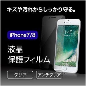 iPhone7 保護フィルム 液晶保護シール 保護シート クリア アンチグレア