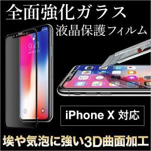 iPhoneX フィルム 強化ガラス 表面硬度9H 強化ガラスフィルム ガラス保護フィルム 保護フィルム 強化ガラス保護フィルム iPhone10|otogino