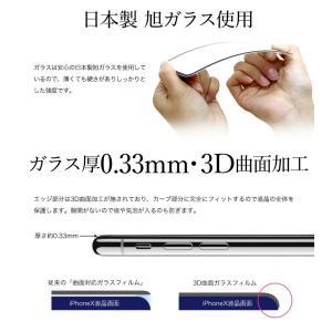 iPhoneX フィルム 強化ガラス 表面硬度9H 強化ガラスフィルム ガラス保護フィルム 保護フィルム 強化ガラス保護フィルム iPhone10|otogino|03