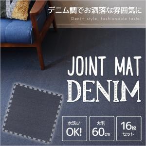ジョイントマット JOINTMAT DENIM 16枚セット otogino