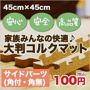 コルクマット 大判 サイドパーツ 12個 ジョイントマット コルクカーペット コルク カーペット|otogino