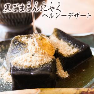 こんにゃく スイーツ とろ〜り黒ごまこんにゃく デザート 3個セット 低カロリー 低糖質 こんにゃくスイーツ 黒ごまプリン otogino