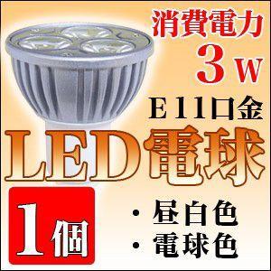 スポットライト LED 照明 口金E11 電球色 昼白色 シーリングライト LED電球|otogino