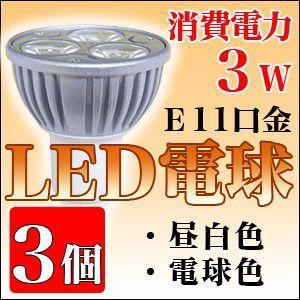 スポットライト LED 照明 3個セット 口金E11 電球色 昼白色 シーリングライト LED電球|otogino