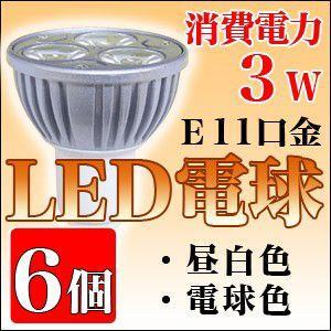 スポットライト LED 照明 6個セット 口金E11 電球色 昼白色 シーリングライト LED電球|otogino