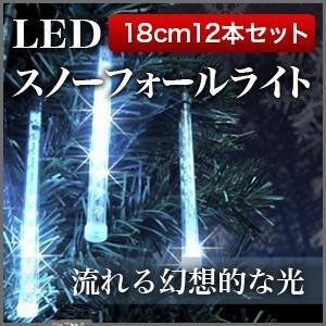 イルミネーション LED スノーフォール 20cm スノーライト 流れ星