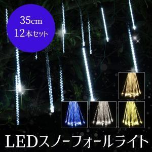 イルミネーション LED スノーフォール 35cm スノーラ...