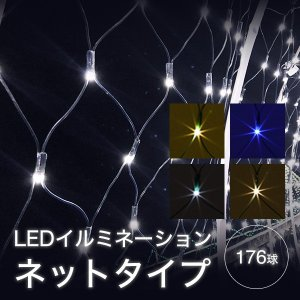クリスマス イルミネーション LED ネットライト 176球 点灯8パターン -スイッチ -コントローラー|otogino