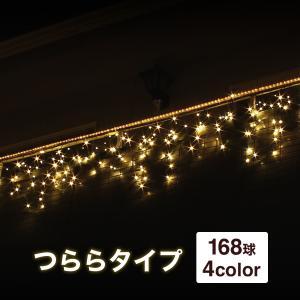 クリスマス イルミネーション LED つらら 168球 防滴 防雨 (つらら ツララ) -コントローラー -スイッチ -モチーフ|otogino