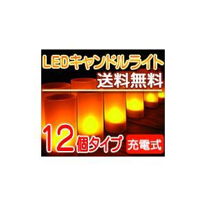 LEDキャンドルライト 充電式 12個セット LED キャンドル ライト 電子キャンドル